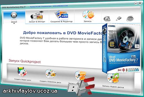 corel dvd moviefactory 7 破解